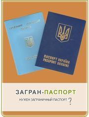 Срочный загранпаспорт в Луганске