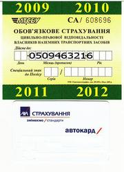 Автогражданка(ОСАГО), КАСКО