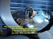 Сварка любых металлов и сплавов в луганске без выходных.
