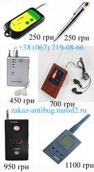Портативные детекторы жучков,  детекторы камер