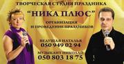 Тамада ведущие музыканты в Луганске и области