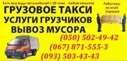 перевозки бетонные кольца колодца луганск. аренда крана манипулятора