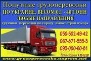 попутные грузоперевозки Луганск - Днепропетровск - Луганск