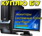 Куплю б/у ноутбуки,  системные блоки,  мониторы,  колонки