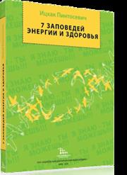 Продам книги Ицхака Пинтосевича