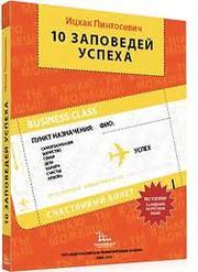 Продам книгу-тренинг Ицхака Пинтосевича