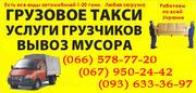 ПЕРЕСТАВИТЬ мебель,  грузчики ЛУГАНСК. ПЕРЕНЕСтИ мебель в Луганске