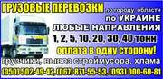 Перевозка мотоциклов Луганск. Перевезти мотоцикл,  мотоблок по Луганску