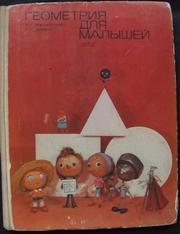Книга Геометрия для малышей