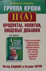 Справочник по группам крови и питанию