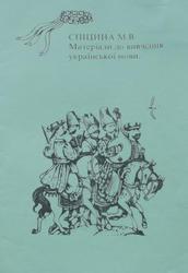 Матер1али до вивчення укр. мови