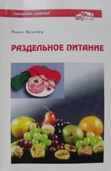 Книга Раздельное питание