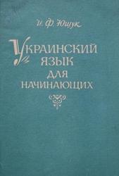 Украинский язык для начинающих