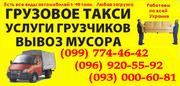 ГРУЗОПЕРЕВОЗКИ дрова Луганск. ПЕРЕВОЗКА дров,  брус в Луганске