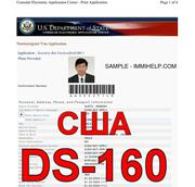Виза США. Помощь в заполнении DS-160