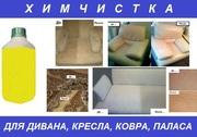 Химчистка для мебели кресла дивана ковра паласа