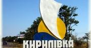 Отдых на азовском море пгт. Кирилловка проезд ,  проживание ,  питание .