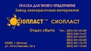 грунтовка ХС-04 / эмаль УРФ-1101 / производство /эмаль ХВ-110  КО-911