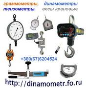 Граммометр,  Динамометр, Тензометр,  Весы крановые и др. (поверенные,  с д