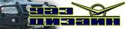 Тюниг УАЗ. Поставка на Украину запчастей для тюнинга УАЗа.