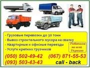 Перевозка личных вещей Луганск. Перевезти личные вещи в Луганске