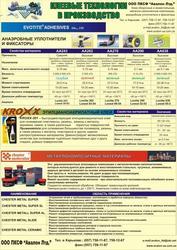 Клеи герметики для пластмассы,  резины,  металла,  резьбы,  подшипников