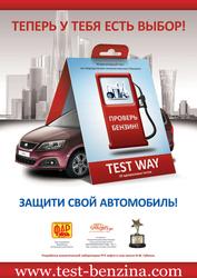 Всего одна минута длится проверка твоего бензина с TEST WAY!