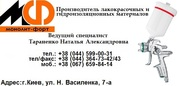 Поливинилхлоридный Химстойкий ХВ-724