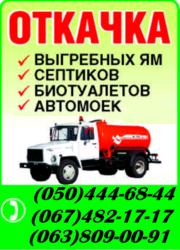 Машина (бочка) выкачать туалет,  фекалии Луганск.  Откачать канализацию