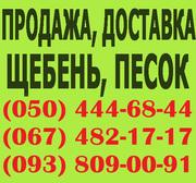 купить щебень луганск. куплю,  доставка щебень всех фракций в луганске