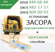 Прочистка канализации Луганск. Прочистка труб канализации в Луганске