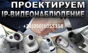 Видеонаблюдение Луганск