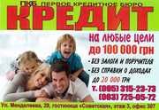 Кредит наличными в Рубежном
