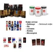 Кофе оптом от 10 кг с бесплатной доставкой по Украине.