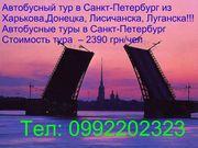 Автобусный тур в Санкт-Петербург из Луганска, Харькова,  Лисичанска