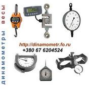 Динамометр электронный ДОУ,  механические ДПУ,  ДОСМ,  ДОРМ,  Весы,  Граммо
