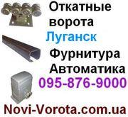 Откатные ворота Луганск,  Северодонецк,  Алчевск,  Лисичанск