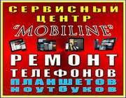 ремонт мобильных телефонов,  планшетов и ноутбуков.