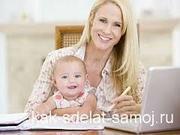 Для беременых,  мамочек,  домохозяек,  студентов пенсионеров
