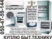 Металл,  лес б/у,  провод,  реле контроля напряжения,  строит.леса Луганск