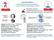 микросфера - теплоизоляция