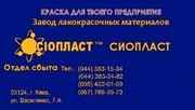 ХВ-ХВ-125-125 эмаль ХВ125-ХВ/ ємаль УРФ+1101 КО-813 Состав продукта Кр