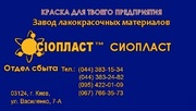 Краска-эмаль УРФ-1128) производим эмаль УРФ/1128* грунт ПФ-012р) 5th.