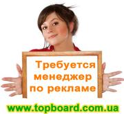 Подработка по рекламе