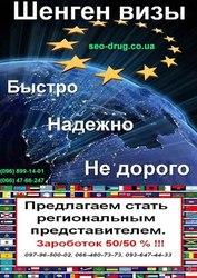 Визовая поддержка Украина. Быстро,  недорого,  надежно