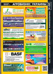 Агробизнес Украины 2014 - актуальный бизнес-справочник по агробизнесу