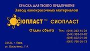 Эмаль ХВ-1120 ХВ/1120: ГОСТ(ТУ)6-10-1227-77  (м)эмаль ХВ-1120: эмаль Х
