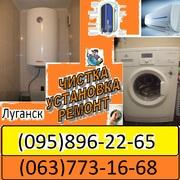 Течет бойлер,  стиральная машина? Мы Вам поможем в Луганске.