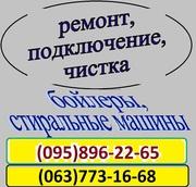 Мастер по ремонту стиральных машин,  бойлеров,  кондиционеров. Луганск.