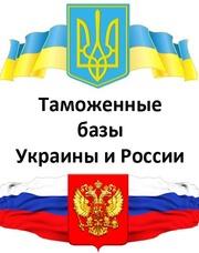 Таможенная база. База ВЭД Украины и России